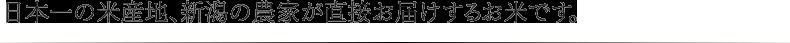 日本一の米産地、新潟の農家が直接お届けするお米です。