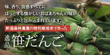 笹だんご(笹団子)