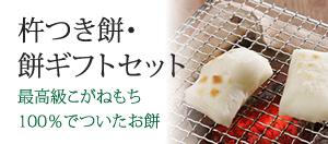 杵つき餅・餅ギフトセット
