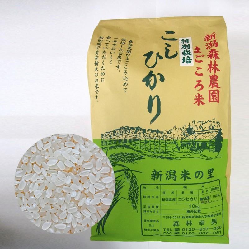 ★送料無料★特別栽培米コシヒカリ(白米)30kg