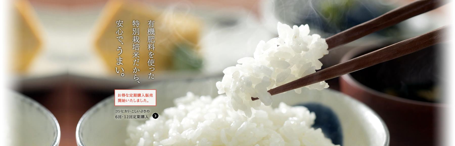 有機肥料を使った特別栽培米だから、うまい。