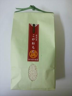 【新米予約】特別栽培米こがねもち(白米)1kg