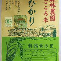 有機栽培米コシヒカリ(白米)5kg